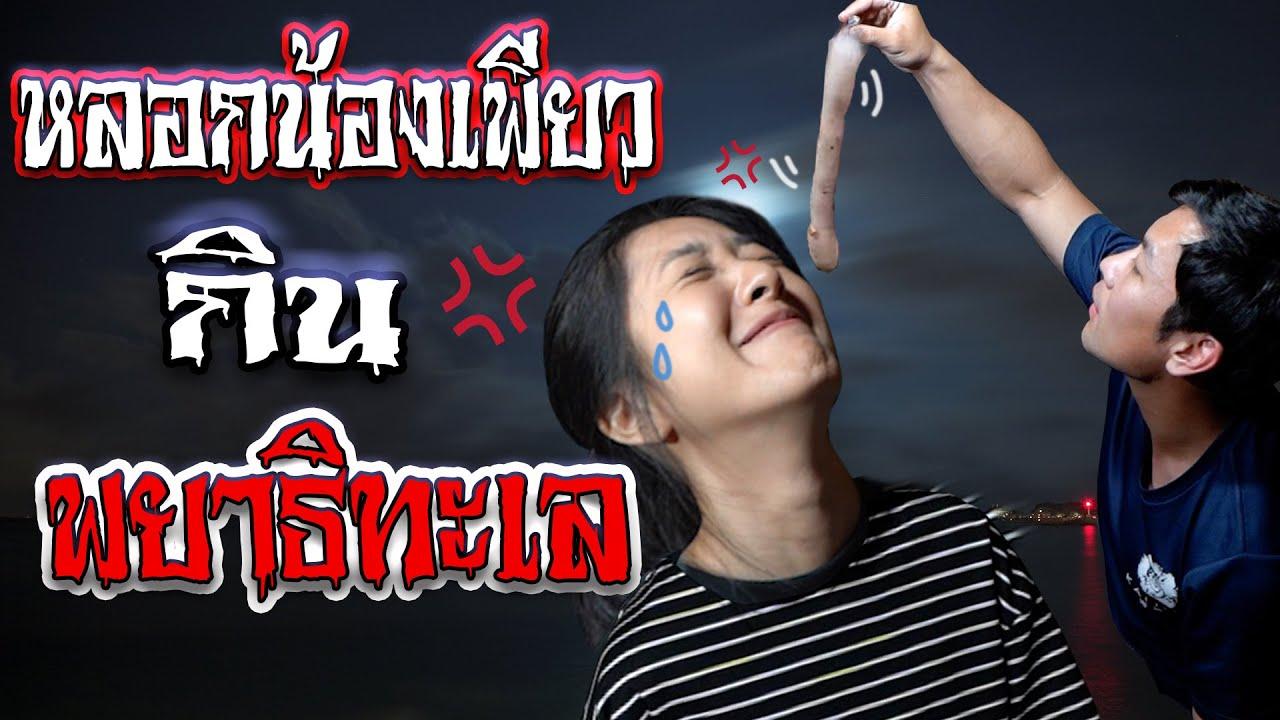 หลอกน้องเพียว กินพยาธิทะเล!!! [คนหลงรส EP.75]