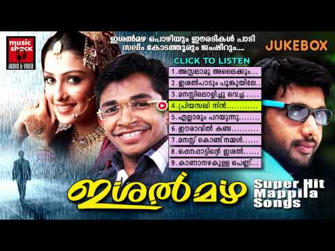 Jamsheer Kainikkara Songs 2015 | Ishalmazha | Saleem Kodathoor Mappila Album Songs New 2014
