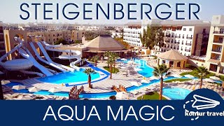 ЕГИПЕТ 2021 ХУРГАДА STEIGENBERGER AQUA MAGIC Обзор ТЕРРИТОРИИ