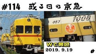 #114 [京急] 或る日の京急(46) ~ワンピース祭りのあと・黄色い電車は~ ― 2019. 9.19