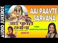 Aai Paavte Sarvana Marathi Devi Bhajans By JAGDISH PATIL KAVITA NIKAM I Full Audio Songs Juke Box mp3