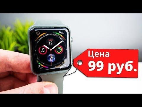 Купил FAKE Apple Watch за 99 рублей! / Распаковка и обзор на смарт часы с фикс прайс