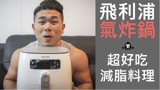 飛利浦健康氣炸鍋 HD9642- 超神減脂家電|五道減脂料理教學