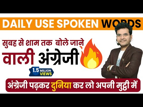 Best English Teacher on You tube / Daily Uses Spoken Words / Phrases / By Dharmendra Sir