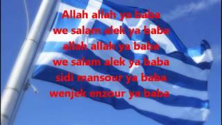 Sarbel - Se pira sovara (lyrics)