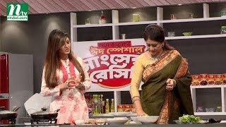 NTV EID Special Cooking Show | Dilruba Begum| Srabonno Towhida | ঈদ স্পেশাল মাংসের রেসিপি | Ep 19