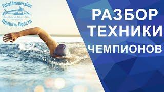 Стилі плавання в 3D. Розбір техніки плавання на прикладі плавців чемпіонів.
