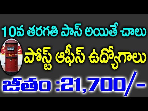 Indian Postal Department Recruitment 2018 | Postal Jobs in Andhra Pradesh | SumanTV Jobs