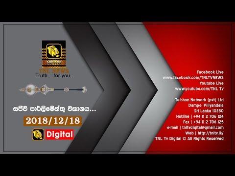 🔴 TNL Tv - සජිවී පාර්ලිමේන්තු විකාශය... - 2018.12.18 - Live from Parliament.....