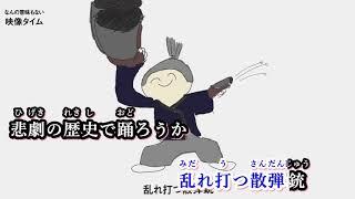 【ニコカラ】エゴロック【off vocal】+3