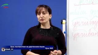 Уроки лингвистики. Даргинский язык. Урок 9