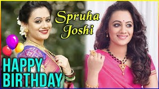 Spruha Joshi | Birthday Special | स्पृहाची काव्यमैफिल!