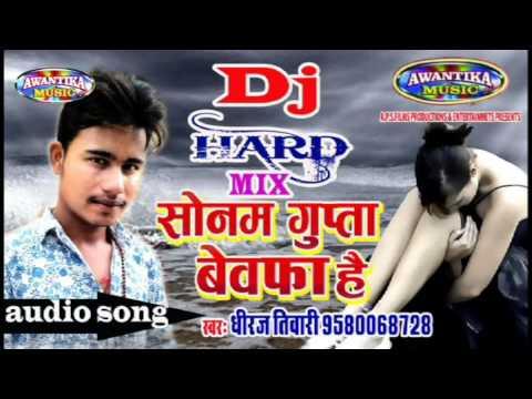 सोनम गुप्ता बेवफा है डी जे || Sonam Gupta Bewfa Hai || DJ Song || Dheeraj Tiwari