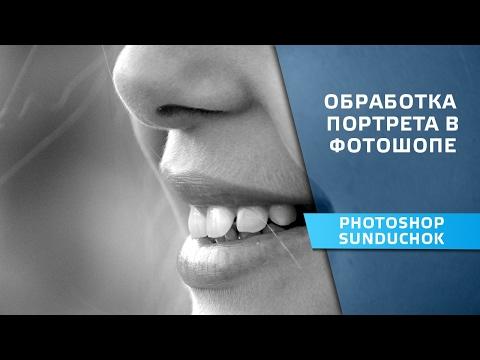 Обработка портрета в фотошопе | Умное отбеливание зубов и осветление белков глаз