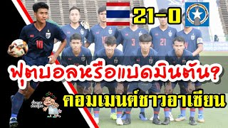 คอมเมนต์ชาวอาเซียนหลังไทยชนะนอร์เธิร์น มาเรียนา 21-0 ศึก AFC U19