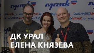ДК Урал. Живой концерт Елены Князевой - Уральские самоцветы
