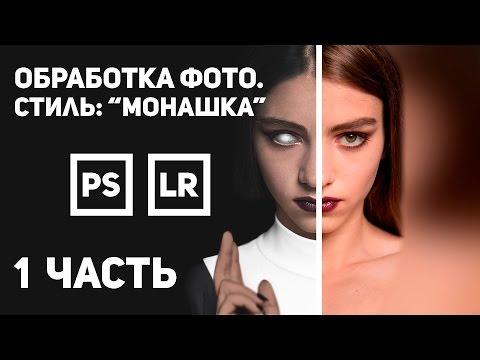"""Урок. Белые демонические глаза в Photoshop. Стиль : """"Монашка""""  1 Часть!"""