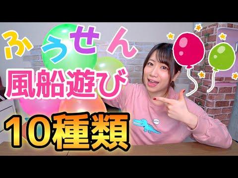 【風船遊び】簡単ゲーム10種類?【保育園・幼稚園】