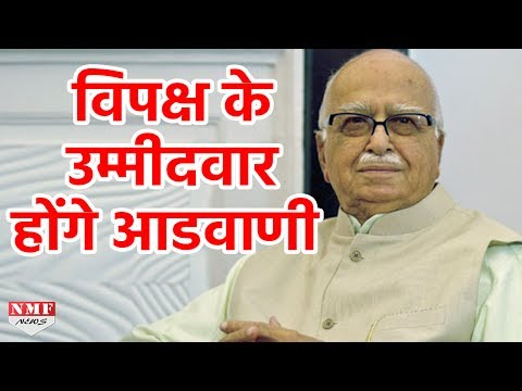 L.K. Advani होंगे Opposition के Presidential Candidate- Twitter