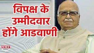 L.K. Advani होंगे Opposition के Presidential Candidate- Twitter