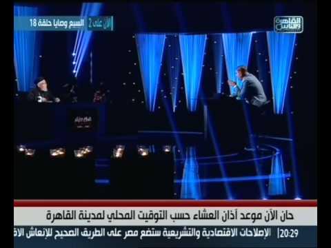 #القاهرة_والناس| الحجاب والمظهر فى السلام عليكم مع طونى خليفة 16/7/2014