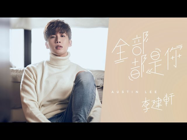 Austin李建軒【全部都是你All About You】Official Music Video