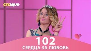 Сердца за любовь 102