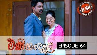 Minigandela | Episode 64 | Sirasa TV 06th September 2018 [HD] Thumbnail