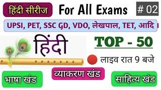 हिंदी सीरीज | Class # 02 | upsi, pet, ssc gd, लेखपाल, tet, etc | hindi modal paper | Ezy Exam Hindi