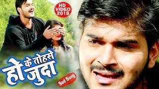 """Arvind Akela """" Kallu Ji"""" का सबसे बड़ा दर्द भरा गीत VIDEO हो के तोहसे जुदा Bhojpuri Sad Song 2019"""