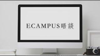 ECAMPUS 如何開設與學生進行課後輔導或訪談的預約管道。