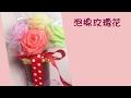 【節日】D.I.Y教學 - 泡棉玫瑰花 | Roses