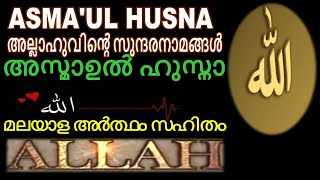 അള്ളാഹുവിന്റെ സുന്ദരനാമങൾ അസ്മാഉൽ ഹുസ്ന Beautiful Names of Allah Asmaul Husna Malayalam translation
