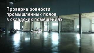видео Промышленные наливные полы, бетонные полы, технология устройства, контроль качества