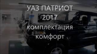 УАЗ Патриот 2017 (комфорт)10 отличий от компл.Стандарт