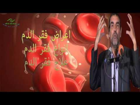 ماهي أعراض فقر الدم وماهي أسباب نقص الحديد   وعلاجه  Dr mohamed al fayed  محمد الفايد  fayed
