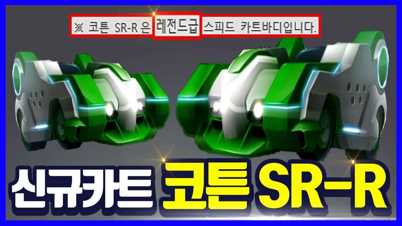 최초의 SR엔진 카트바디였던 전설의 레전드등급 신규카트 🔥코튼 SR-R🔥 리뷰!