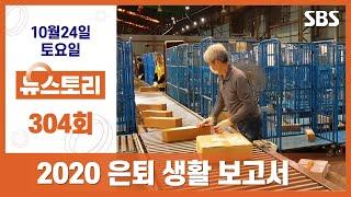 [뉴스토리 10/24] 2020 은퇴 생활 보고서 / SBS