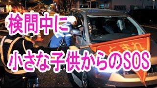 【感動涙】検問中に警察が小さな子供からのSOSに気づき・・・