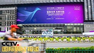 [国际财经报道]热点扫描 2019世界人工智能大会今日开幕  CCTV财经
