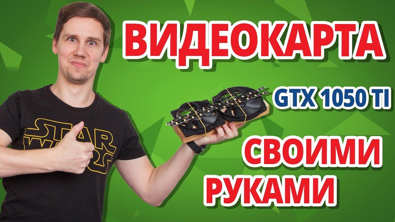 ОБЗОР, ТЕСТ и РАЗГОН GTX 1050 Ti ➔ Видеокарты MSI Gaming 4G