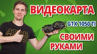 видео Видеокарта 4Gb <PCI-E> GIGABYTE GeForce GTX 1050 Ti OC Low Profile 4G GV-N105TOC-4GL