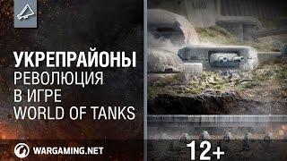 Укрепрайоны. Революция в игре World of Tanks