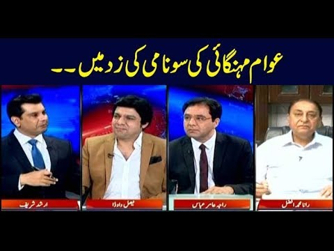 Power Play | Arshad Sharif  | ARYNews | 10 April 2019
