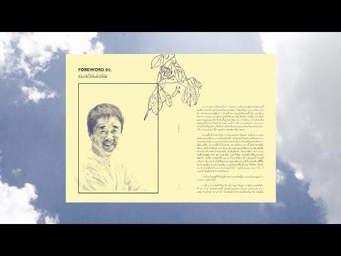 คำนิยมโดย ดร. วรภัทร์  ภู่เจริญ จาก หนังสือ NHNW 2