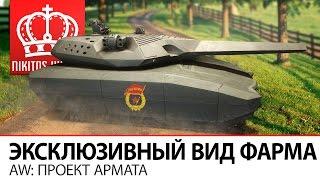 КАК ЛЕГКО ПОЛУЧИТЬ 100 МИЛЛИНОВ СЕРЕБРА! САМЫЙ ПРОСТОЙ СПОСОБ! ОСТАЛОСЬ ДОЖДАТЬСЯ! world of tanks