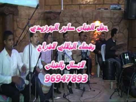 Rboukh bouziga saber el bouzidi