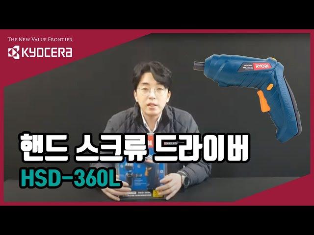 DIY 필수품!! 핸드 스크류 드라이버 HSD-360L