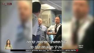 חדשות השבת - דייל בחברת אמריקן איירליינס תקף נוסעת שהחזיקה תינוקת בידיה