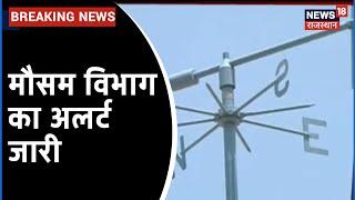 Rajasthan में पश्चिमी विक्षोभ हो रहा है सक्रिय, मौसम विभाग ने जारी किया अलर्ट